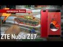 ZTE Nubia Z17 - Проверка Боем 46 (ARGUMENT600)