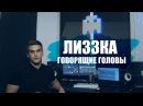 КАК Я ДЕЛАЛ МИНУС ДЛЯ ТРЕКА / ЛИЗЗКА - ГОВОРЯЩИЕ ГОЛОВЫ fl studio