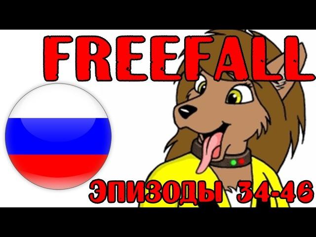 Freefall (ep 34-46) РУССКАЯ ОЗВУЧКА
