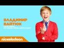 Актёры дубляжа Nickelodeon Владимир Вайтюк из Никки Рикки Дикки и Дон Nickelodeon Россия