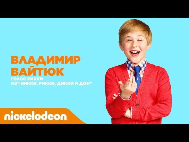 Актёры дубляжа Nickelodeon | Владимир Вайтюк из Никки, Рикки, Дикки и Дон | Nickelodeon Россия