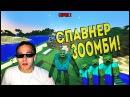 LP СПАВНЕР ЗООМБИ серия 2 minecraft 미니 크래프트