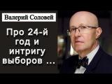 Валерий Соловей про 24-й год и интригу президентских выборов ... 19.01.2018