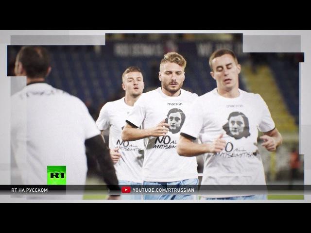 Страсти по Анне Франк: как антисемитизм расколол мир итальянского футбола
