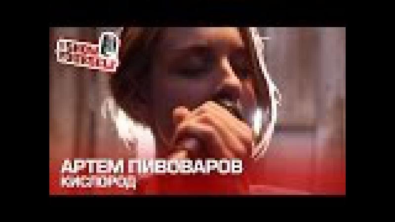 Артем Пивоваров Кислород cover ASTORY BAND ShowYourself