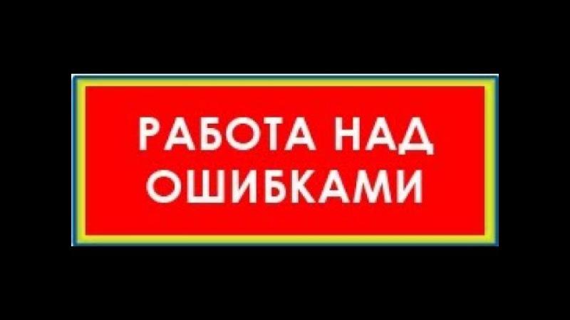 27.01.2018. Токарева Н.П. Разбор ошибок часть 2.