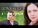 Новинка сериал Сестра по наследству 1 4 серии 2018 Драма Мелодрама Детектив