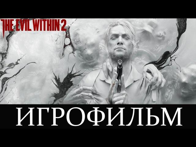 Зло внутри 2 (The Evil Within 2) | Игрофильм | Русская озвучка