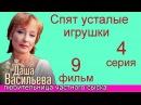 Даша Васильева Любительница частного сыска Фильм 9 Спят усталые игрушки 4 часть