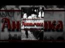 Аннычка (1968) фильм