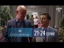 Слуга Народа - все серии подряд, 21-24 серии сериала комедии