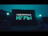 VIU VIU - Пабличные Игры (Премьера клипа 2017)