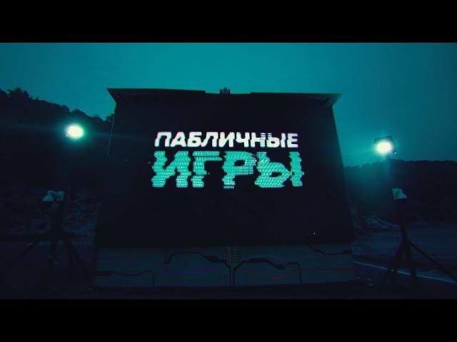 VIU VIU Пабличные Игры Премьера клипа 2017