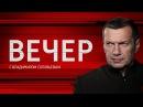 Вечер с Владимиром Соловьевым от 29.11.17