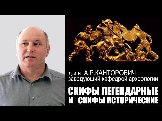 А.Р.Канторович Скифы легендарные и скифы исторические