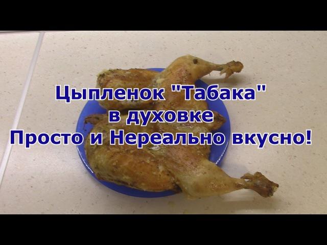 Цыпленок Табака в Духовке. Просто и нереально вкусно! Рекомендую! Домашняя кухня.