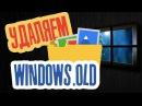 Как удалить папку Windows.old после переустановки Windows 7, 8, 8 1, 10