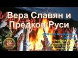 Вера Славян и Предков Руси - открытая конференция 17112017