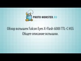 Обзор вспышек Falcon Eyes X-Flash 600-II TTL-C HSS. Общее описание вспышки.