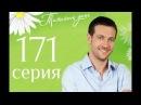 Татьянин день 171 серия