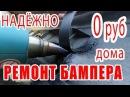 ⭐ Ремонт бампера БЕСПЛАТНЫЙ и НАДЁЖНЫЙ Пайка пластмассового бампера авто Трещ