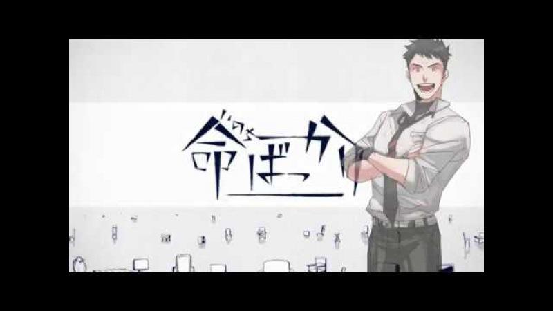 【Kurobousuku】 It's Just Life/命ばっかり 【UTAU cover】