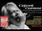 Сергей Скачков 2008 Холод Души