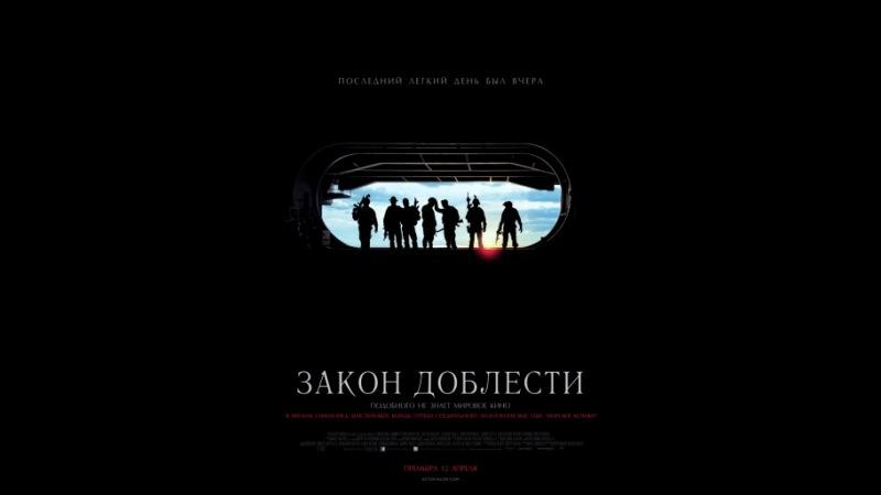 Закон доблести — смотреть онлайн — КиноПоиск » Freewka.com - Смотреть онлайн в хорощем качестве