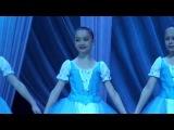 Детский танец из балета