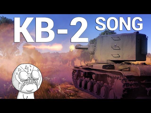 НЕ ВИДЕЛ ТОГО, ЧТО... KV-2 SONG в War Thunder