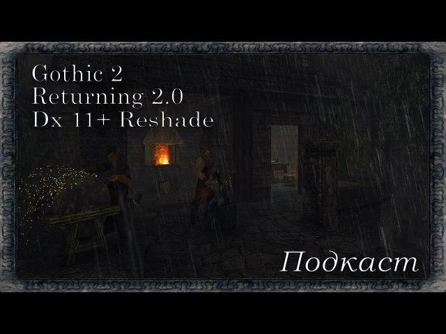 Подкаст Стримы по Возвращению DX 11 ReShade