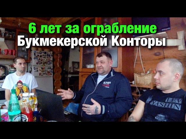 Отсидел 6 лет за ограбление букмекерской конторы | ПАН или ПОПАН 3