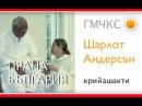 Шарлот Андерсън - МЧКС - представяне ЯН