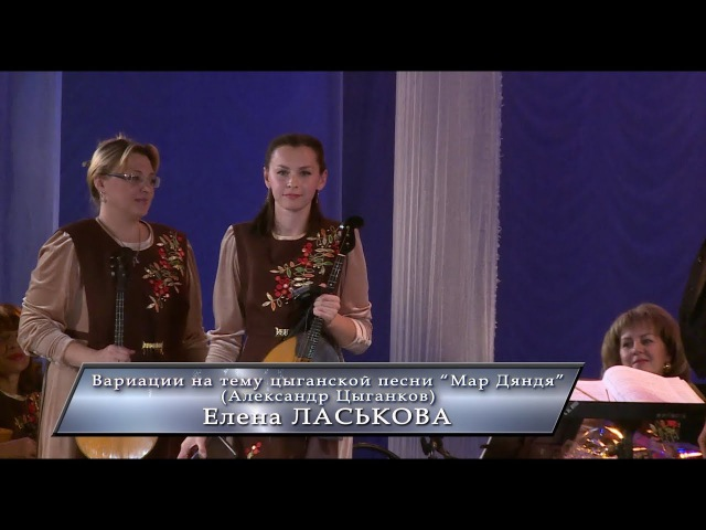 6 Елена Ласькова Вариации на тему цыганской песни Мар Дяндя Александр Цыганков
