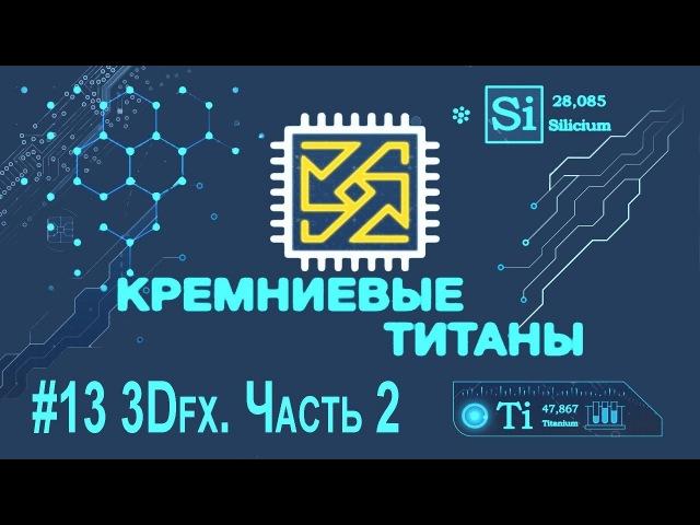 Кремниевые Титаны 13 3Dfx [Часть 2]