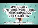 47 Условная и безусловная любовь Наши ожидания и реальность 100 вопросов об отношениях Вадим Куркин