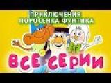 Приключения поросенка Фунтика. Все серии подряд (1986). Советский мультфильм  Золо...