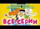 Приключения поросенка Фунтика. Все серии подряд 1986. Советский мультфильм Золо...