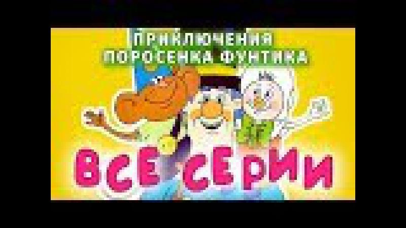 Приключения поросенка Фунтика. Все серии подряд (1986). Советский мультфильм | Золо...