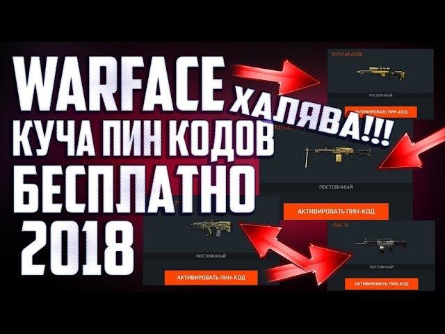 Warface как получить пин коды 2018 | Рабочий способ 100% январь 2018