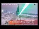 Вспышка в небе над Татарстаном