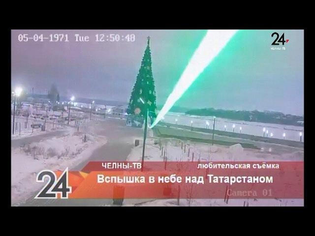 Вспышка в небе над Татарстаном смотреть онлайн без регистрации