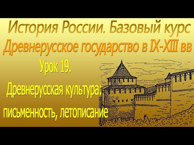 Древнерусская культура письменность, летописание. Древнерусское государство в...