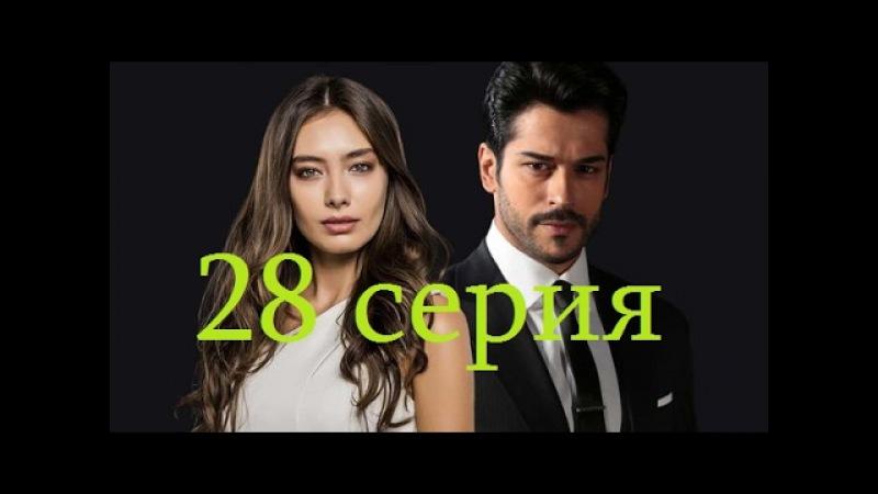 Черная любовь / Kara sevda / 28 серия