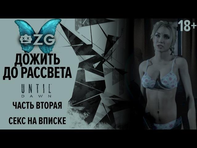 [ZG] Дожить до рассвета / Until Dawn. Секс на вписке. Часть 2 [18]
