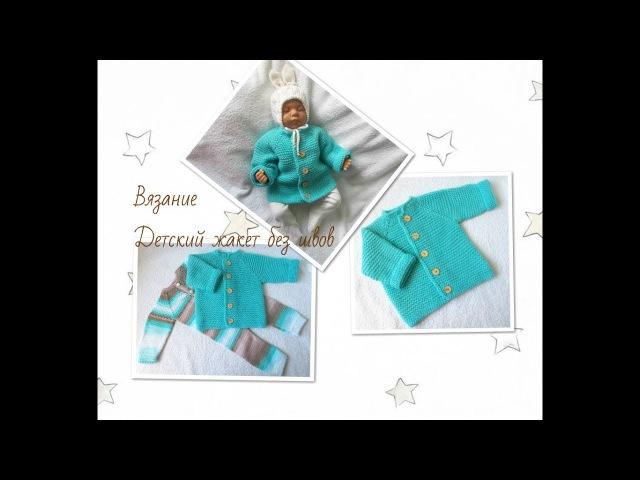 Детский жакет без швов Knitted jacket for baby