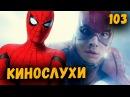 Флэш в стиле Человека Паука трейлер Аквамена и Мстители Война Бесконечности перенесена Кинослухи