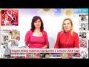 Видео обзор новинок Орифлэйм 3 каталог 2018 года