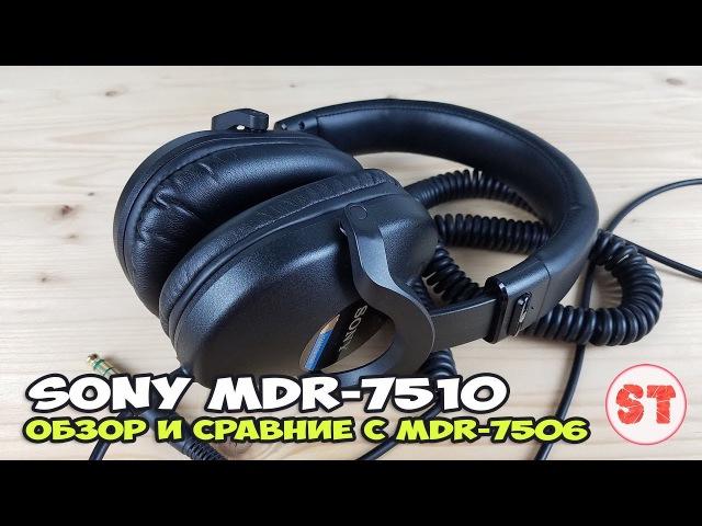 Sony MDR 7510 обзор профессиональных мониторных наушников Сравнение Sony MDR 7506 и Sony MDR 7510