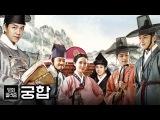 Movie Zum In: Goonghap – Lee Seung Gi